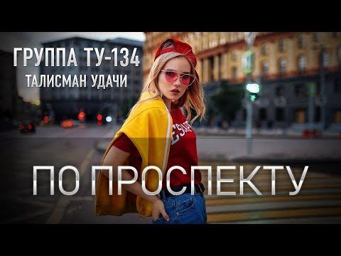 Группа ТУ-134 – По проспекту (2018)