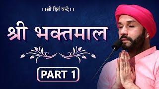 Shree Bhaktmaal Katha  Part 1  Shree Hita Ambrish Ji  Faridabad 2017