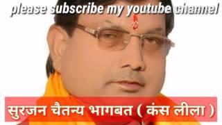 Surjan chaitanya latest bhagwat ||| सुरजन चैतन्य भागबत कंस लीला |||