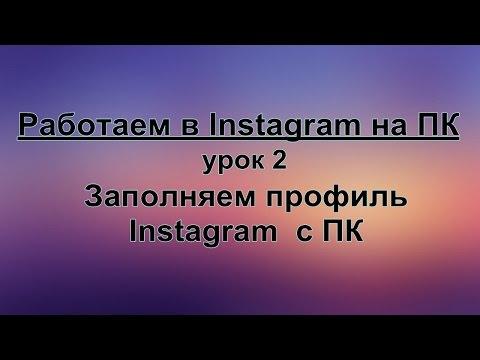 Урок 2.  Наполняем профиль Instagram с ПК