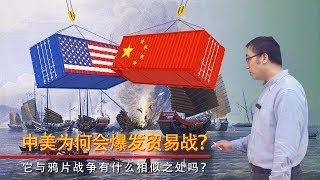 Why did the trade war break out between China and USA?How similar is it with the Opium War?