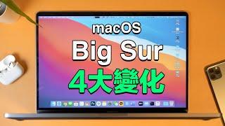 【MacOS Big Sur】4個升級到Big Sur之後的變化!Feat. Macbook Pro 16寸