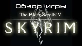 Обзор игры The Elder Scrolls 5: Skyrim