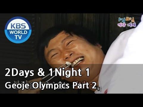 2 Days and 1 Night Season 1 | 1박 2일 시즌 1 - Geoje Olympics, part 2