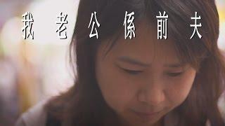 【生命故事】孟玉《我老公係前夫》星火飛騰 426