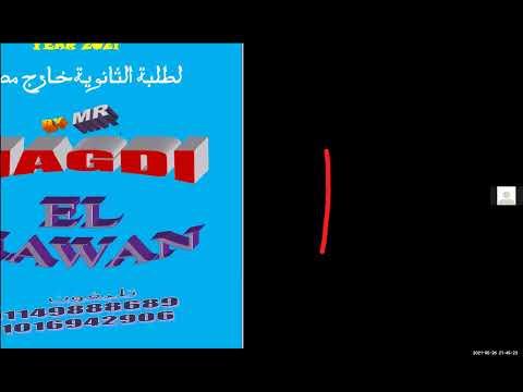 Eenglish passages  for secondary school students 3rd year | Mr. Hawan | English الصف الثالث الثانوى الترمين | طالب اون لاين