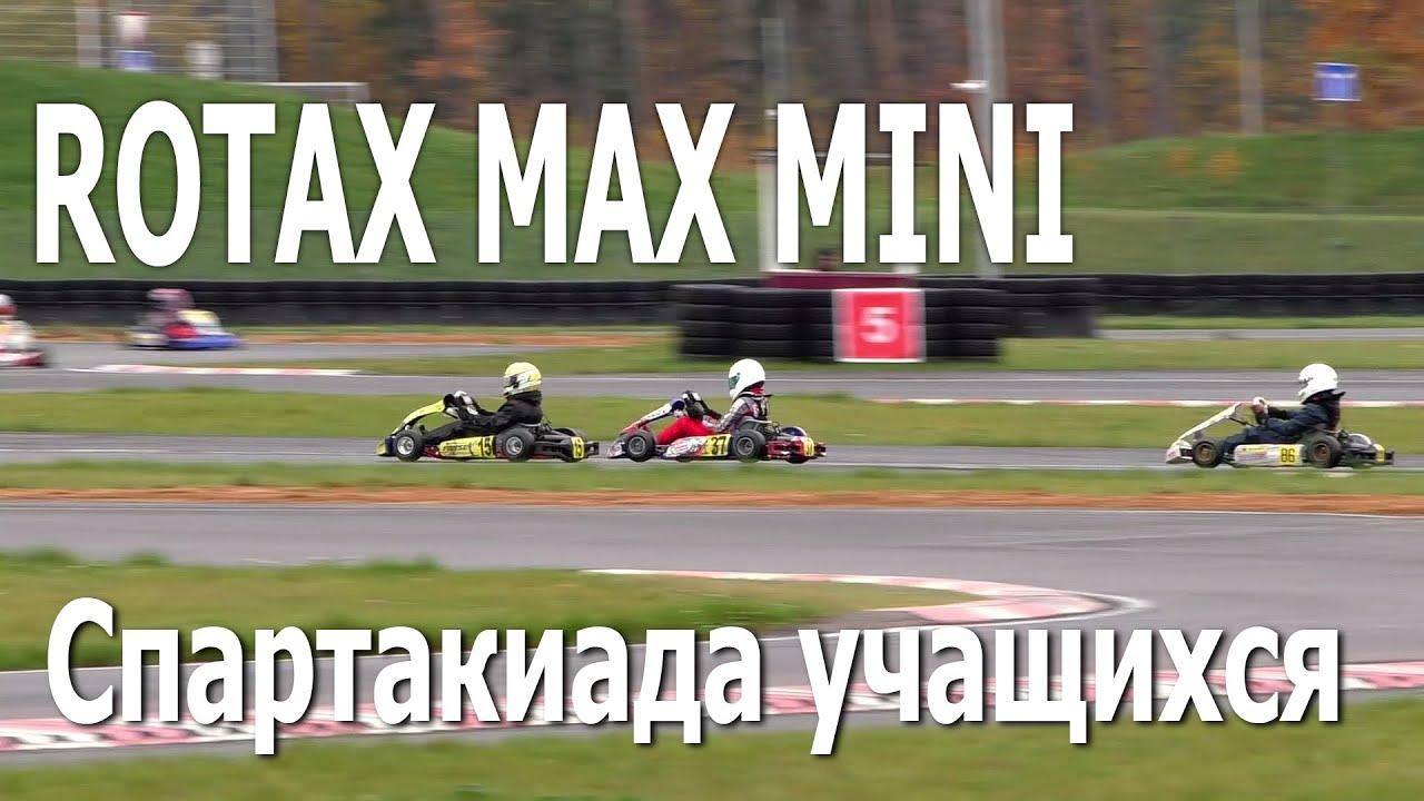 Картинг. Rotax Max Mini / Республиканская спартакиада учащихся, 2 этап (31.10.2020, РСТЦ ДОСААФ)