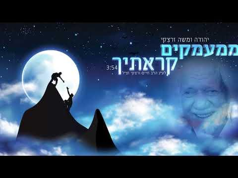 """החזן, הזמר והיוצר משה זרצקי בדואט יחד עם אביו: """"ממעמקים קראתיך"""""""