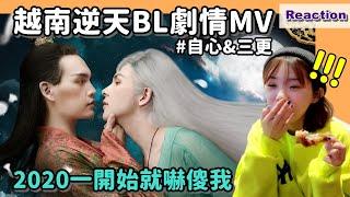 (ENG SUB)【Reaction】越南BL MV:自心+三更 TỰ TÂM 1&2|NGUYỄN TRẦN TRUNG QUÂN x denis đặng|Niki妮奇