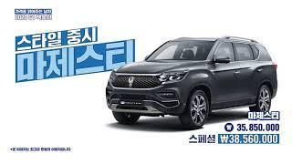 [쌍용자동차] G4렉스턴 사야되는 이유
