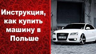 Инструкция, как купить машину в Польше