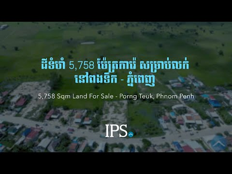 5,758 Sqm Land For Sale - Porng Teuk,  Phnom Penh thumbnail
