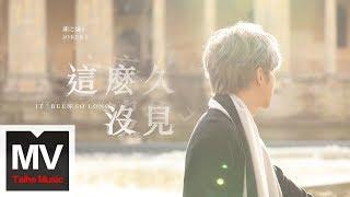 薛之謙 Joker Xue【這麼久沒見 It' Been So Long】HD 高清官方完整版 MV