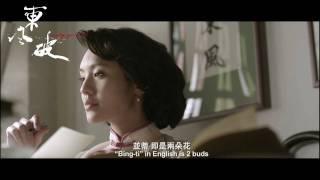 東風破電影劇照1