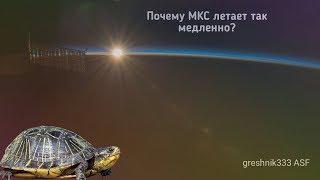 Новый замер скорости МКС