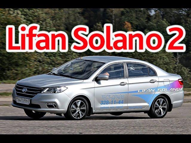 Лифан Солано