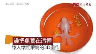 是誰把金魚養在抽屜裡?讓人忍不住想伸手撈魚的3D畫作