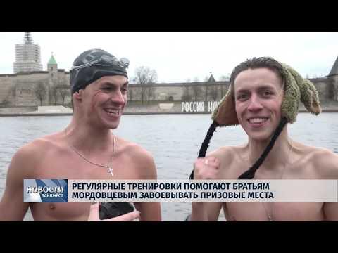 Новости Псков 25.02.2020/Спортсмены из Пскова завоевали шесть наград по спортивному зимнему плаванию