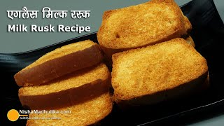 एगलैस मिल्क रस्क टोस्ट । Crunchy n Crispy Milk Rusk | Homemade Rusk Toast Recipe | Tea Time