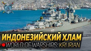 ИНДОНЕЗИЙСКИЙ ХЛАМ ◆ World of Warships: премкрейсер KRI Irian