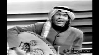 اغاني حصرية محمد عبده - أنا داري تحميل MP3