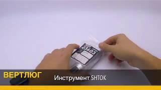 Вертлюг с шарниром SHTOK от компании VL-Electro - видео