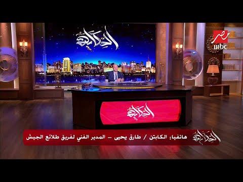 """عمرو أديب يعاتب طارق يحيى: """"مكنش العشم"""""""
