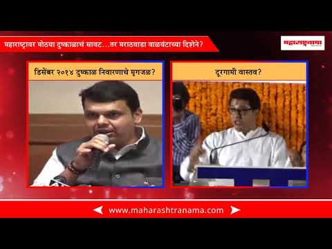 Jalyukta Shivar on paper only – Raj Thackeray