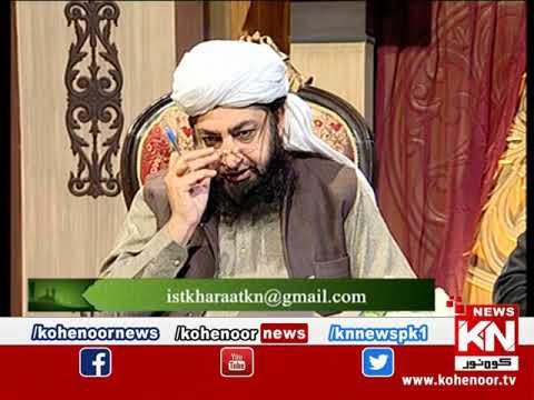 Istakhara 25 January 2019 | Kohenoor News Pakistan