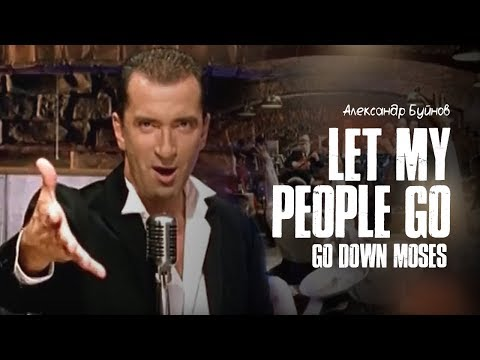 "Александр Буйнов – ""Let my people go"" (Go down Moses)"