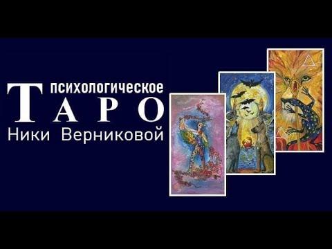 Психологическое Таро Ники Верниковой