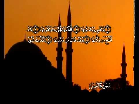 Sourate Le soleil <br>(Ash Shams) - Cheik / Mahmoud El Banna -