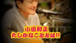 小田和正、たしかなこと5年ぶり映画「64」主題歌書き下ろし「風は止んだ」