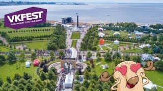 Ждем вас на VK Fest 2018 в Санкт-Петербурге!