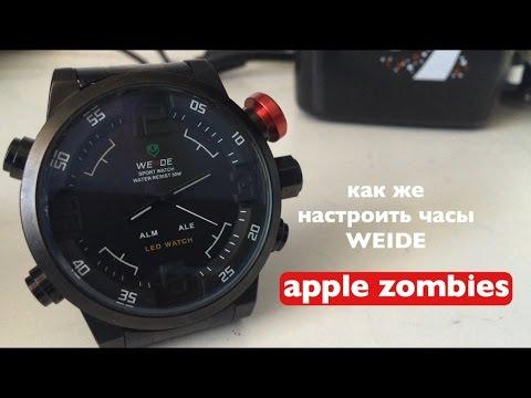 Как же настроить часы WEIDE