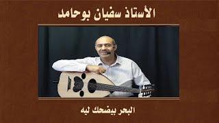تقاسيم في مقام العجم و غناء طقطوقة البحر بيضحك ليه للشيخ إمام تحميل MP3