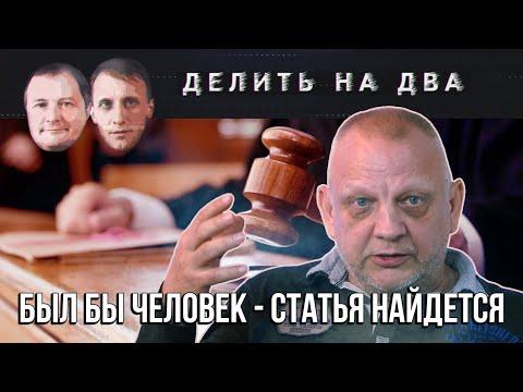 Делить на два / Николай Рассадин: Всему виной палочная система / 24.09.2020