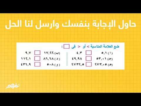 المقارنة بين عددين عشريين - الرياضيات - للصف الرابع الابتدائي - الترم الثاني -  المنهج المصري - نفهم