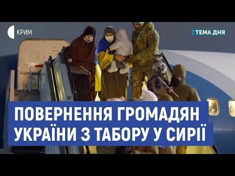 Повернення громадян України з табору у Сирії | Савчук, Чубаров | Тема дня