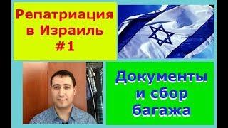 Репатриация евреев в Израиль #1. Сбор документов и багажа. Переезд в Израиль на ПМЖ