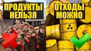 В Россию привезли 600 тонн ядерных отходов из Германии
