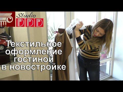 #028. Текстильное оформление гостиной. Дизайн интерьера квартиры в новостройке. Шторы для гостиной