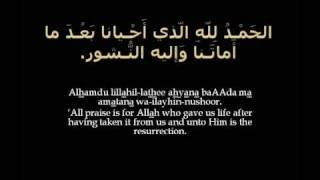 dua when waking up from sleep