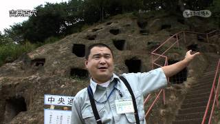 吉見百穴埼玉県公式観光動画