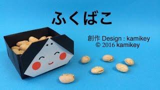 節分折り紙★ふくばこ Origami Fuku Box(カミキィ Kamikey)