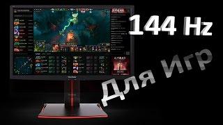 Монитор ViewSonic XG2401 - 144 Hz