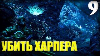 |9| James Cameron's Avatar: The Game- Нашел Харпера!