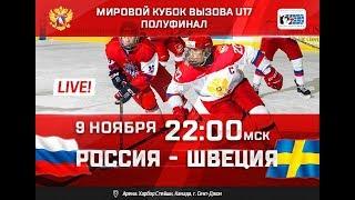 Мировой кубок вызова U17. Полуфинал. Россия - Швеция