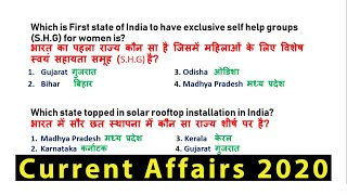 Latest Current Affairs 2020 | CORONA VIRUS UPDATE | MCQ's | Hindi- English Language | IMPORTANT Q&A