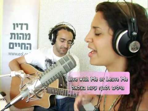 Einat & Hakim - Live With Me Or Leave Me
